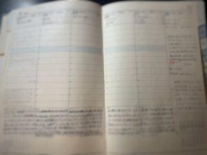 手帳日記➀