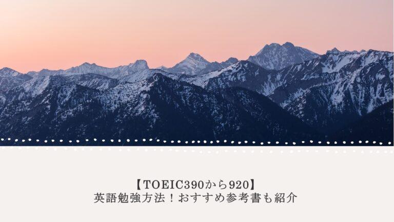 TOEIC英語勉強法